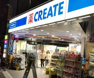 クリエイトS・D 中野上鷺宮店の画像1