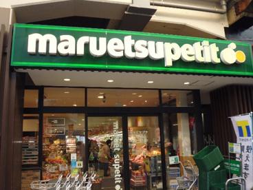 マルエツプチ 五反野駅店の画像1