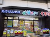 どらっぐぱぱす 五反野駅前2号店