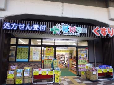 どらっぐぱぱす 五反野駅前2号店の画像1