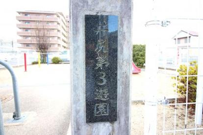 井尻第3遊園の画像2