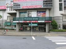 ピーコック ストア高野台店