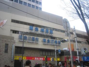 阪急三番街の画像1