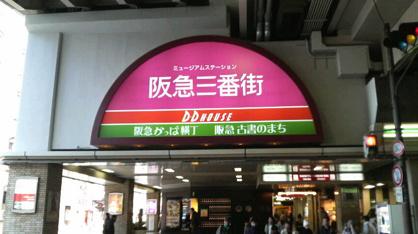 阪急三番街の画像2