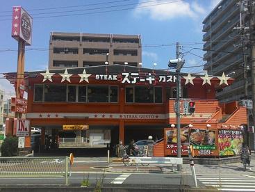 ステーキガスト 大阪鷺洲店の画像1