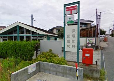 貝塚加神郵便局の画像1