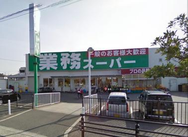 業務スーパー東羽衣店の画像1