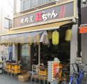 焼肉ホルモン 紅ちゃん 本店