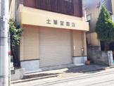 土筆堂書店