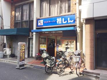 福しん新井薬師店の画像1