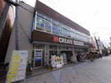 クリエイトSD鵠沼海岸駅前店
