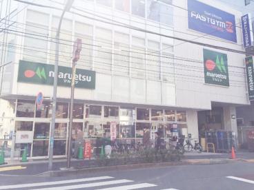 マルエツ新井薬師前店の画像1