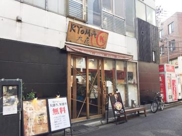 RYOMA本店の画像1