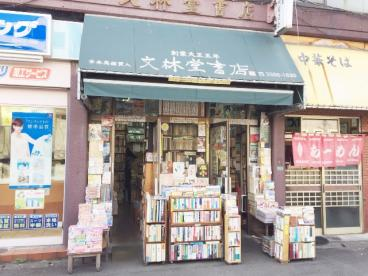 文林堂書店の画像1