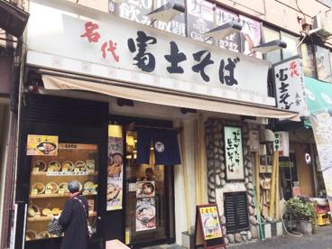 富士そばの画像1