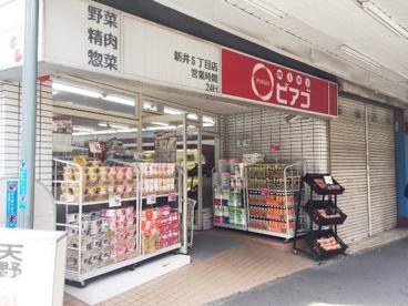 ピアゴ 新井5丁目店の画像1