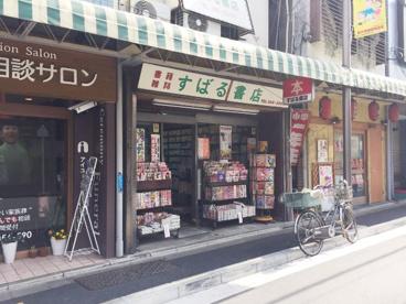 すばる書店の画像1