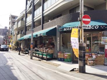 丸正 中野新井薬師店の画像1