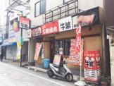 牛繁中野店