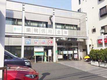 巣鴨信用金庫中野支店の画像1
