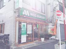 モスバーガー 中野五丁目店