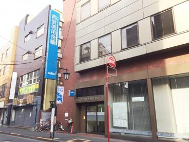 西武信用金庫 東中野支店の画像1