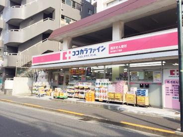 ココカラファイン 東中野5丁目店の画像1
