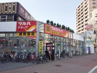 ツルハドラッグ 新宿上落合店の画像1