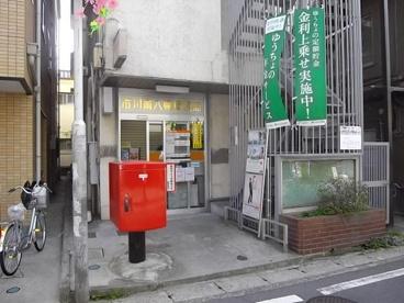 市川南八幡郵便局の画像1