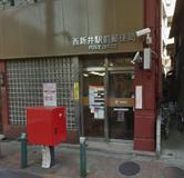 西新井駅前郵便局