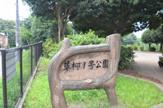 草柳1号公園