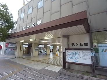 忍ケ丘駅の画像1