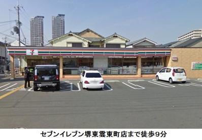 セブン−イレブン堺東雲東町店の画像1