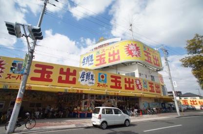 スーパー玉出喜連店の画像1