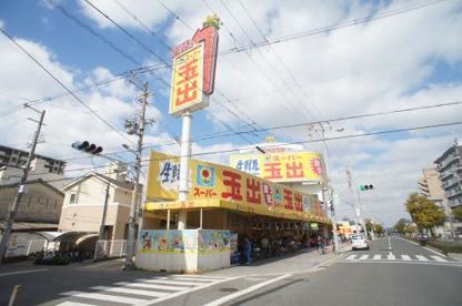 スーパー玉出喜連店の画像2