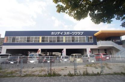 ホリデイスポーツクラブ平野の画像1