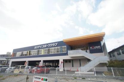 ホリデイスポーツクラブ平野の画像2