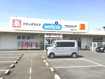 ウエルシア貝塚麻生中店の画像1