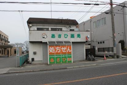 あさひ薬局の画像1