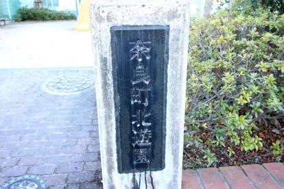 奈良町北遊園の画像2