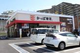 かっぱ寿司 上新田店