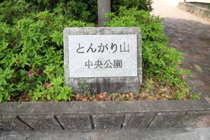 とんがり山中央公園の画像2