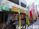 松屋茅ヶ崎店
