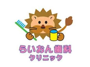 らいおん歯科クリニック 桜ヶ丘医院の画像1