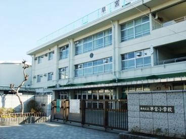 練馬区立早宮小学校の画像1
