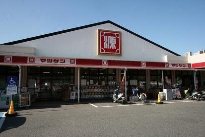 (株)松源 光明池店の画像1