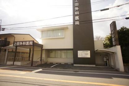 上田外科医院の画像1