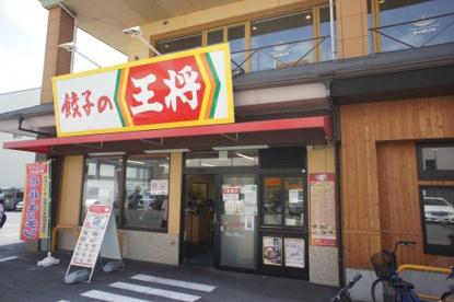 餃子の王将中環長原店の画像2