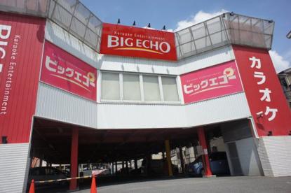 ビッグエコー BIG ECHO 平野長吉店の画像1