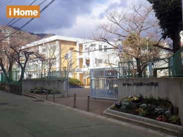 神戸市立本山第一小学校の画像1